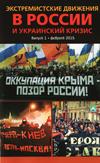 Экстремистские движения в России и украинский кризис
