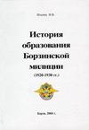 История образования Борзинской милиции (1920–1930 гг.)