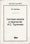 Система жанров в творчестве И.С. Тургенева