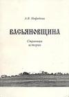 Васьяновщина