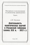 Деятельность политических партий в Рязанской губернии (конец XIX в. – 1917 г.)