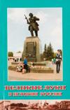 Великие Луки в истории России