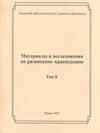 Материалы и исследования по рязанскому краеведению