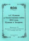 А.С. Пушкин и Отечественная война 1812 года. Пушкин в Захарове