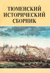 Тюменский исторический сборник