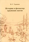 История и фольклор крымских цыган