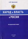 Народ и власть в России