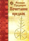 Русская традиция: Почитание предков