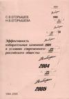 Эффективность избирательных кампаний в условиях современного российского общества