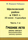 Щёлковский район в 1941 году. 22 июня – 5 декабря