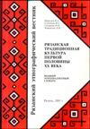 Рязанская традиционная культура первой половины XX века: Шацкий этнодиалектный словарь