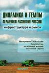 Динамика и темпы аграрного развития России: инфраструктура и рынок