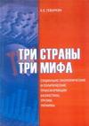Три страны – три мифа: Социально-экономические и политические трансформации Казахстана, Грузии, Украины