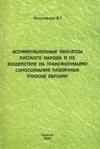 Ассимиляционные процессы русского народа и их воздействие на трансформацию самосознания различных этносов Евразии