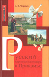 Русский народный календарь в Прикамье