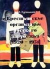 Крестьянские организации русского зарубежья (1920–1951 гг.)
