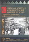 Советская военная администрация в Германии (СВАГ)