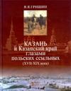Казань и Казанский край глазами польских ссыльных (XVII–XIX века)