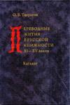Переводные жития в русской книжности