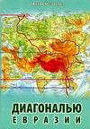 Диагональю Евразии