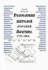 Родословия жителей деревни Фрязино. 1723–1864 гг.