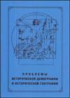 Проблемы исторической демографии и исторической географии