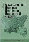 Археология и история Пскова и Псковской земли