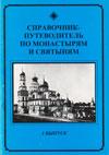 Справочник-путеводитель по монастырям и святыням