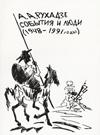События и люди (1948-1991 гг.)