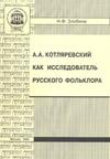 А.А. Котляревский как исследователь русского фольклора