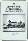 Справочник-путеводитель по монастырям [и святыням]