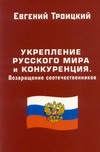 Укрепление русского мира и конкуренция