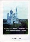 Провинциальное духовенство дореволюционной России