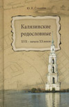Калязинские родословные XVII-XX веков
