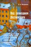 Под созвездием Достоевского