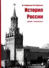 История России: конец XIX - нач. XXI в.