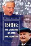 1996: как Зюганов не стал президентом