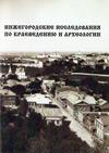 Нижегородские исследования по краеведению и археологии