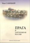 Прага и зарубежная Россия