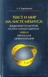 Текст и мир на листе Мёбиуса: Языковая геометрия Осипа Мандельштама versus еврейская цивилизация