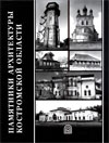 Памятники архитектуры Костромской области