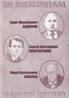 IN MEMORIAM: Г. М. Адибеков, С. В. Константинов, Ю. В. Соколов