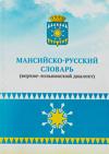 Мансийско-русский словарь