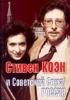 Стивен Коэн и Советский Союз / Россия