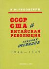 СССР, США и китайская революция глазами очевидца. 1946-1949