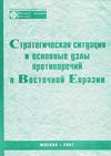 Стратегическая ситуация и основные узлы противоречий в Восточной Евразии