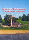 Живая речь Пермского края в синхронии и диахронии