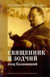 Священник и зодчий отец Коломацкий