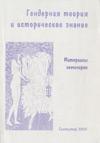 Гендерная теория и историческое знание