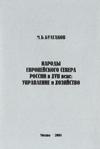Народы Европейского Севера России в XVII веке: управление и хозяйство